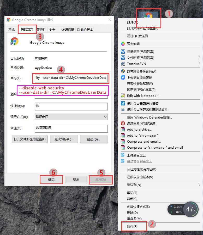 Chrome浏览器跨域设置步骤