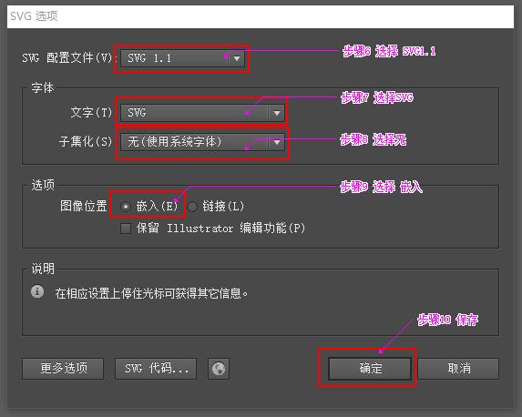 AI文本转换矢量图形导出SVG图文教程3